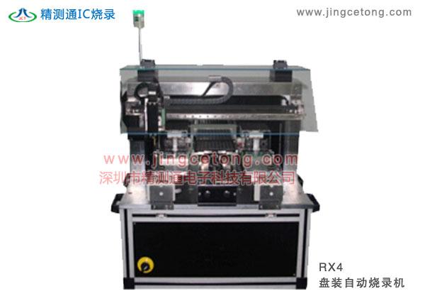 RX4单吸头四工位盘装半自动烧录机台