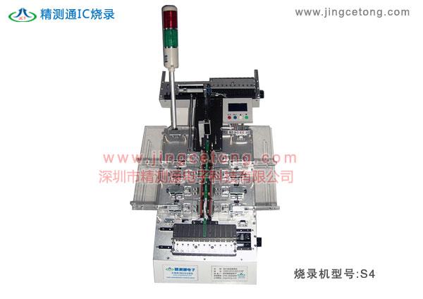 S4管装自动烧录机