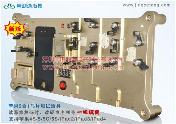 iphone苹果手机九合一码片测试架治具 苹果硬盘码